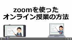 up_GVHPGP67zoom【教師用】