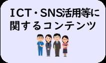 ICTSNS